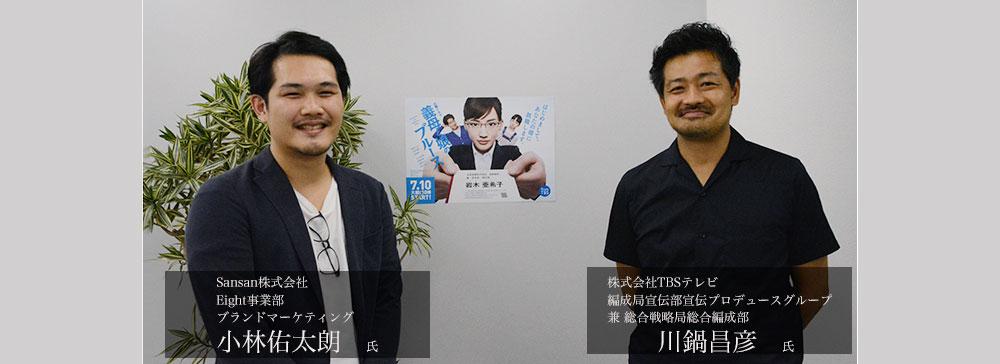 綾瀬はるか演じる亜希子と名刺交換!TBSドラマ『義母と娘のブルース』双方向プロモーション担当者に聞く