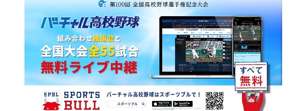 朝日放送、「SPORTS BULL」にて国体野球の準決勝・決勝をライブ中継!
