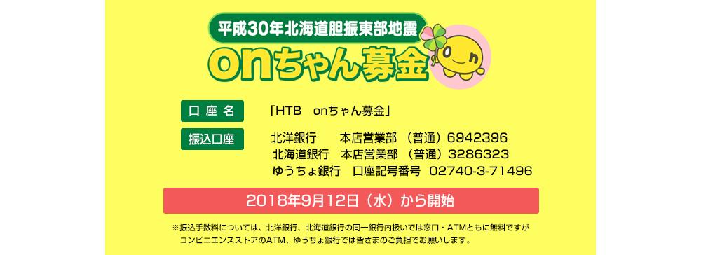 HTB、北海道胆振東部地震onちゃん募金を開設