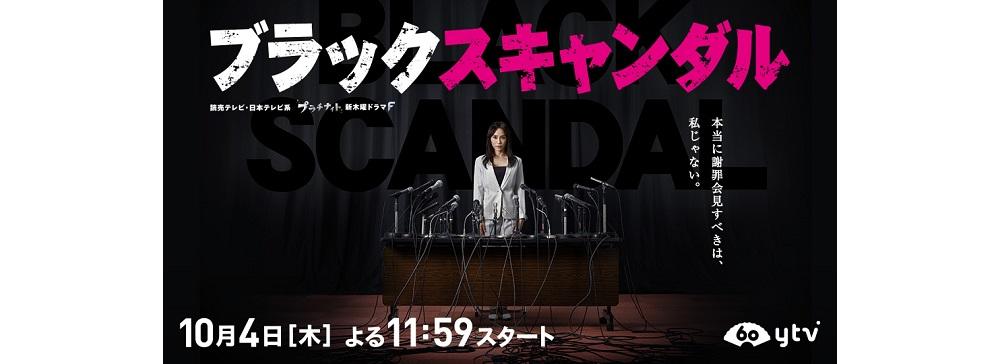 読売テレビ、ドラマ『ブラックスキャンダル』をテレビとネットで連動展開
