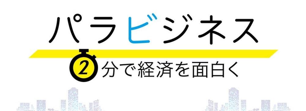 2分で経済を楽しめる!テレビ東京、Paravi新コンテンツ『パラビジネス』配信