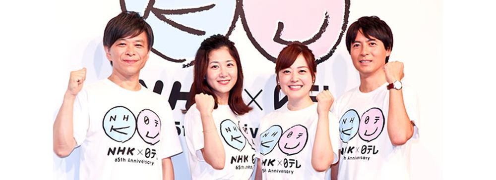 「テレビをより見たくなる!」NHK×日テレのコラボデーが反響!視聴体験レポ