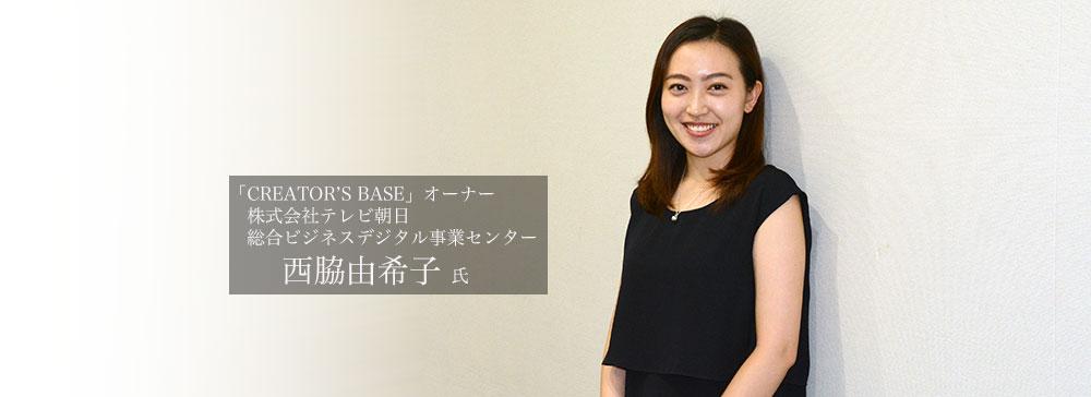 テレ朝入社4年目社員が顔になるオンラインサロン「CREATOR'S BASE」(前編)
