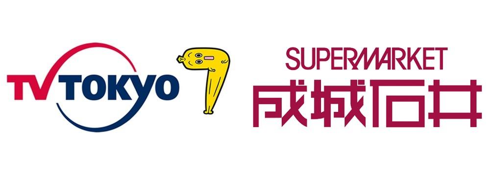 テレ東×成城石井、初の番組連動コラボ企画がスタート