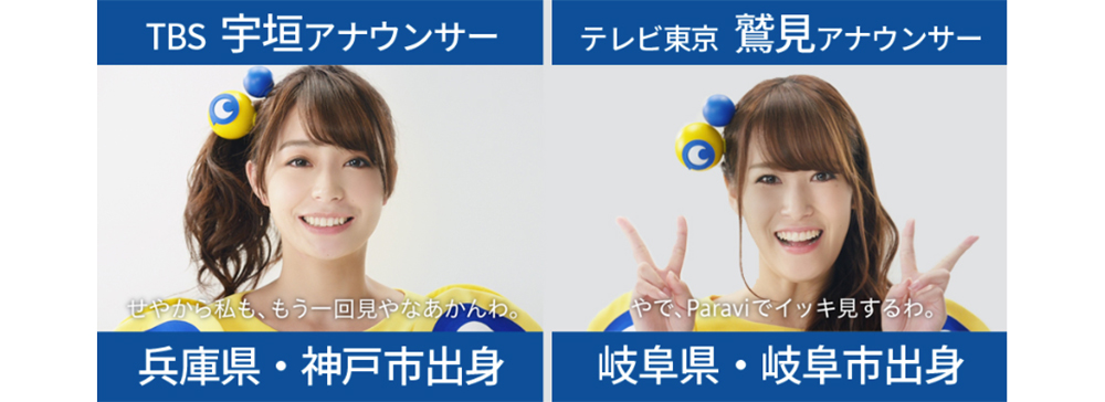 TBS×テレビ東京、パラビで局をまたいだ夢のコラボCM