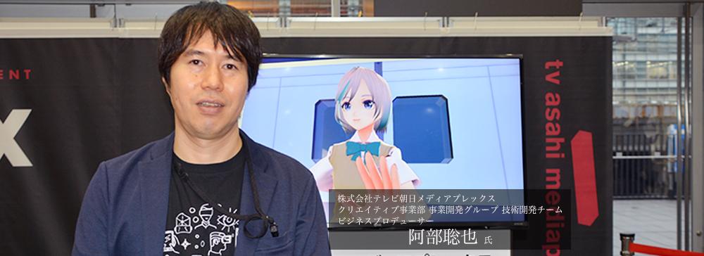 簡単操作が魅力!VTuberライブ配信システムを体験『VR/AR/MR ビジネスEXPO TOKYO』