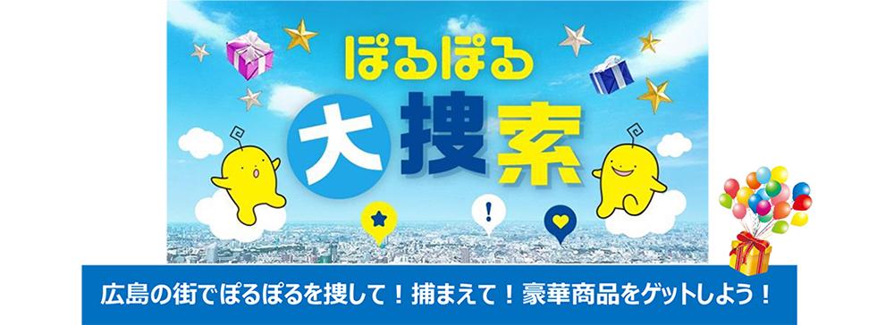 広島ホームテレビ、ARゲーム「ぽるぽる大捜索」配信