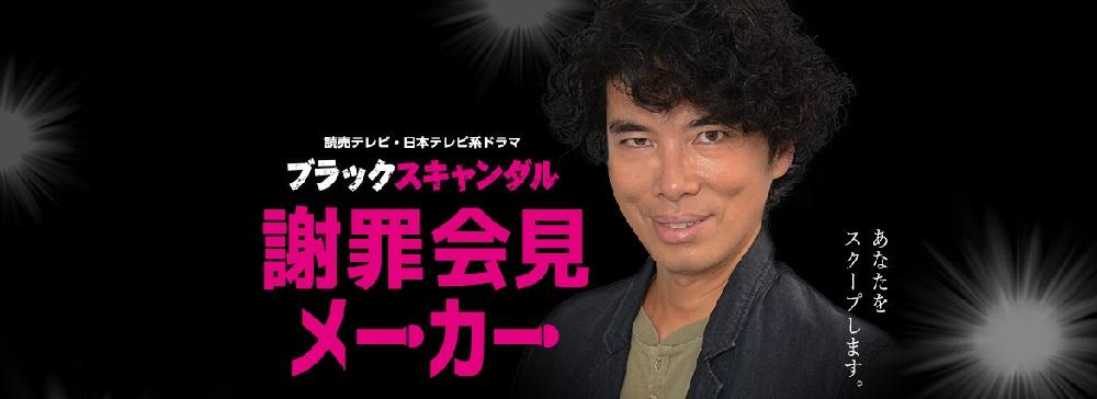 『ブラックスキャンダル』連動コンテンツ、「謝罪会見メーカー」リリース