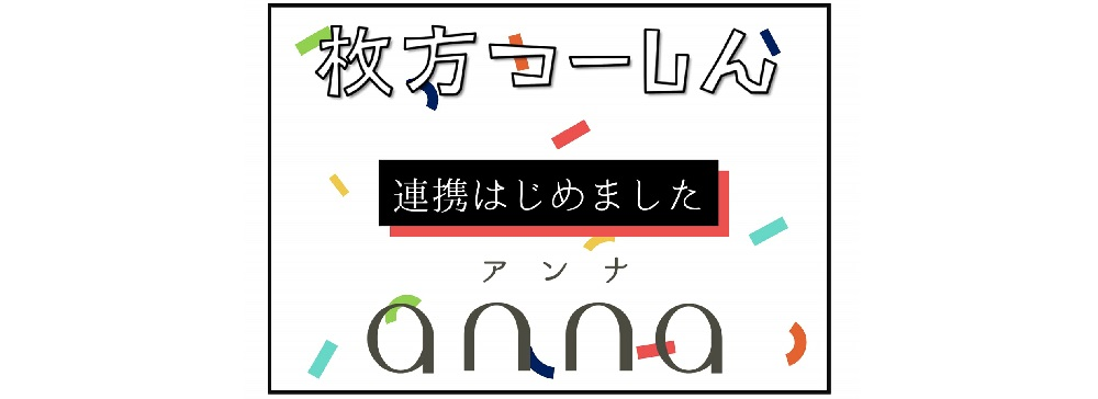 ytv運営の女性向けメディア「anna」と「枚方つーしん」が連携