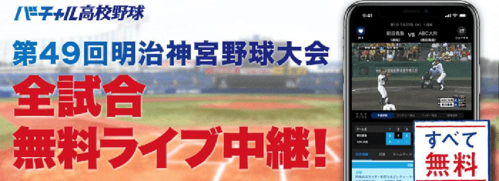 バーチャル高校野球、SPORTS BULLにて『第49回明治神宮野球大会』全19試合をライブ中継