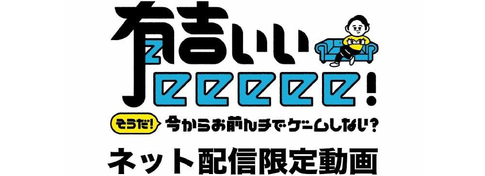テレ東『有吉ぃぃeeeee!』放送終了後に収録時のゲームプレイ動画を随時配信開始