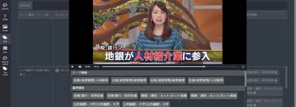 テレ東、日経新聞とソニーと共同で「タグ付け」作業の省略化ツールをInter BEE出展