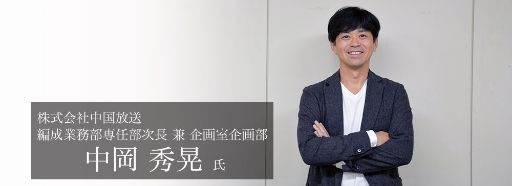 中国放送、全国初の双方向機能搭載『RCCラジオ公式アプリ』を開発した理由〜担当者インタビュー