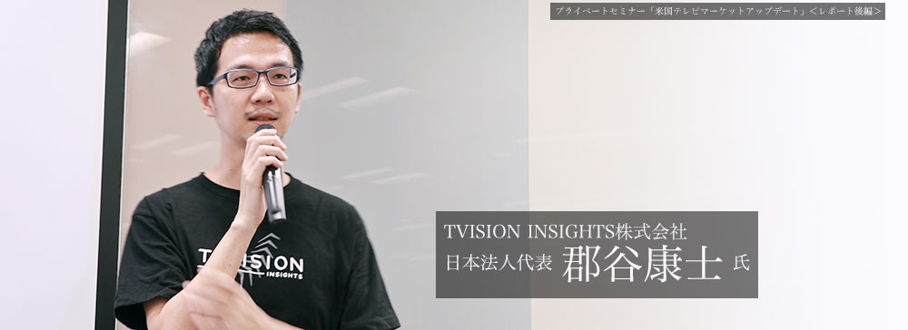 Light Viewerにもリーチする6秒CM~米国テレビマーケットアップデート2018~【後編】