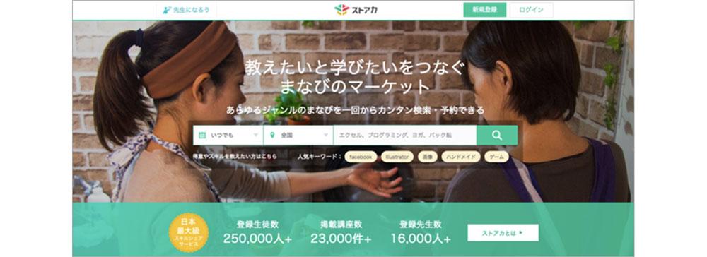 TBSイノベーション・パートナーズ、日本最大級のスキルシェアサービスを運営するストリートアカデミーへの出資を発表