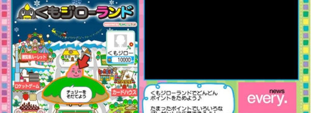 日本テレビと中京テレビがデータ放送を活用した通信ゲームコンテンツで連携