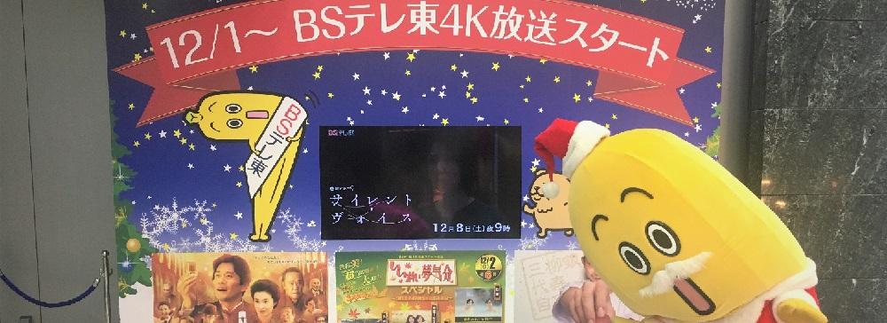 テレビ東京&BSテレ東が「IZUMI GARDEN X'mas 2018」に参加