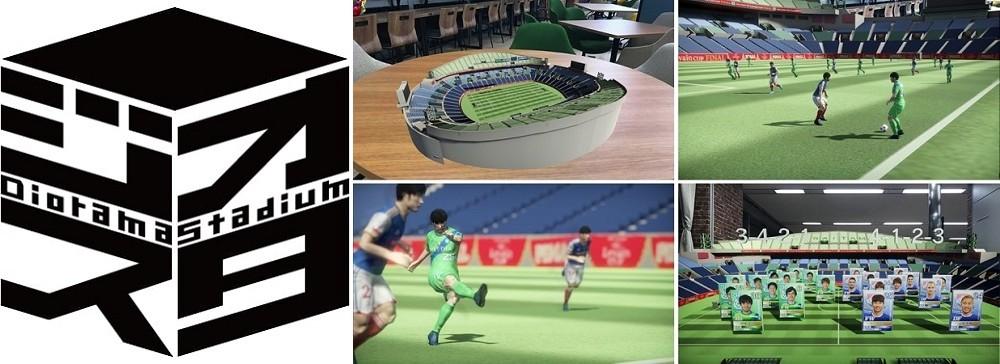 フジテレビ、AR機器でサッカースタジアムをテーブル上に再現するデモコンテンツを作成