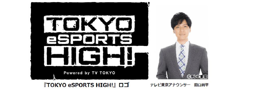 テレビ東京、eスポーツWEBプロジェクトを本格始動