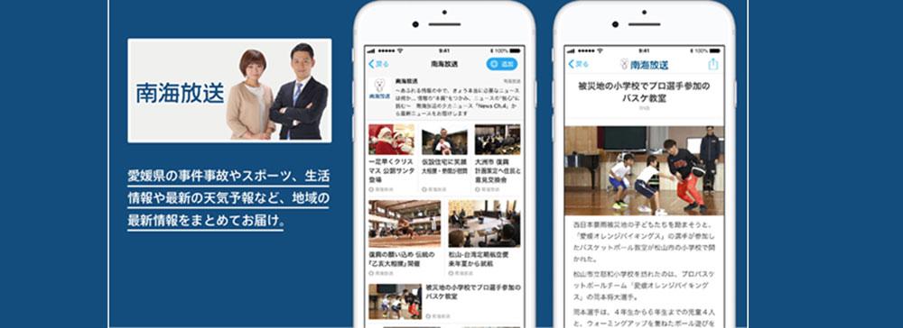 南海放送、愛媛県内の放送局初!ヤフーら4媒体にニュース提供を開始