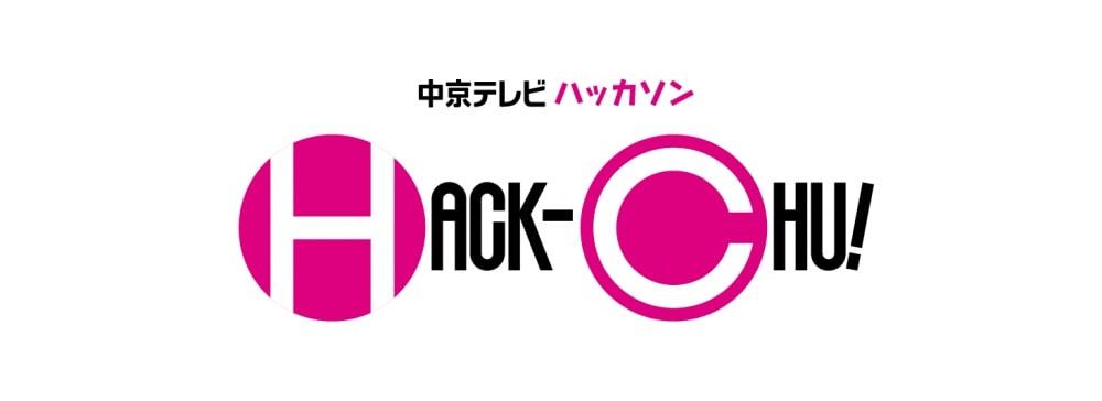 中京テレビハッカソン、「HACK-CHU!2019」が開催