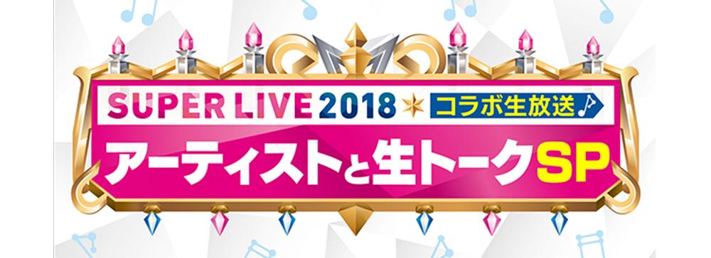 テレ朝『Mステ』スーパーライブ2018の舞台ウラをAbemaTVで配信