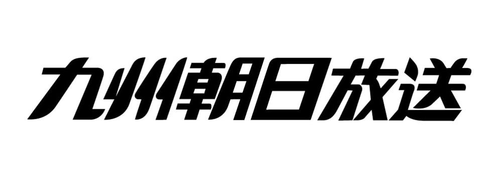 九州朝日放送、PicoCELAと業務提携でケーブルレスWi-Fi環境と映像配信を目指す