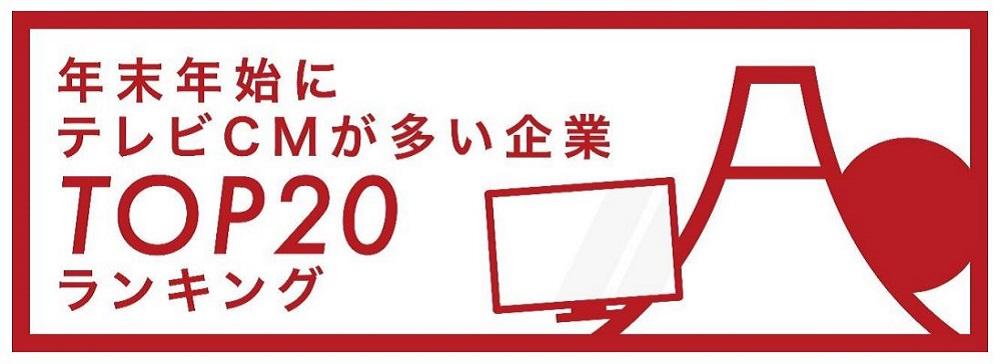 サイカ、「年末年始にテレビ CM が多い企業 TOP20 ランキング」発表