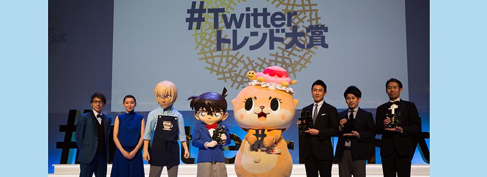 """""""テレビ発""""トピックは5件ランクイン! 「#Twitterトレンド大賞2018」が発表"""