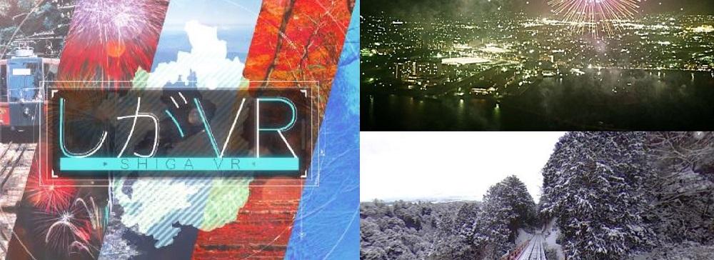 読売テレビ、VRコンテンツ第2弾として観光系VR『しがVR』をリリース