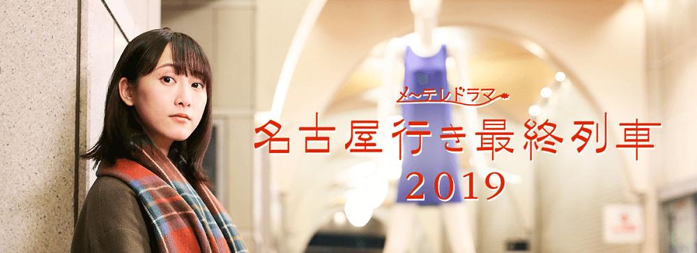 メ~テレ『名古屋行き最終列車2019』デジタルスタンプラリーを開催