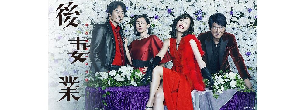 GYAOと関テレ、新ドラマ『後妻業』でテレビ放送とネット配信の連動企画
