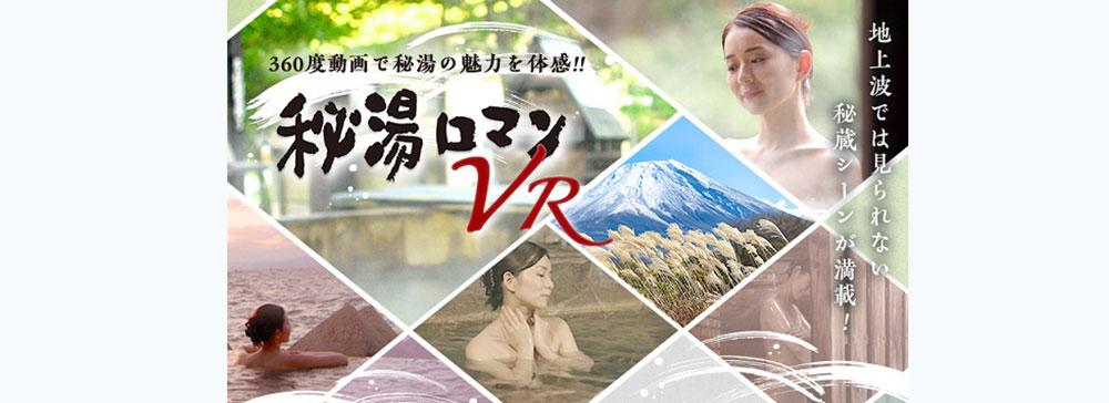 テレビ朝日『秘湯ロマン』がオリジナル360度4KVR動画に