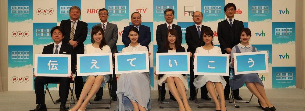 北海道6局合同キャンペーン「One Hokkaido Project」、第2弾の歌唱参加者を発表
