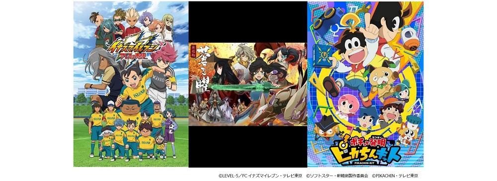 テレ東公式YouTubeチャンネルにて800エピソード以上のアニメを期間限定配信