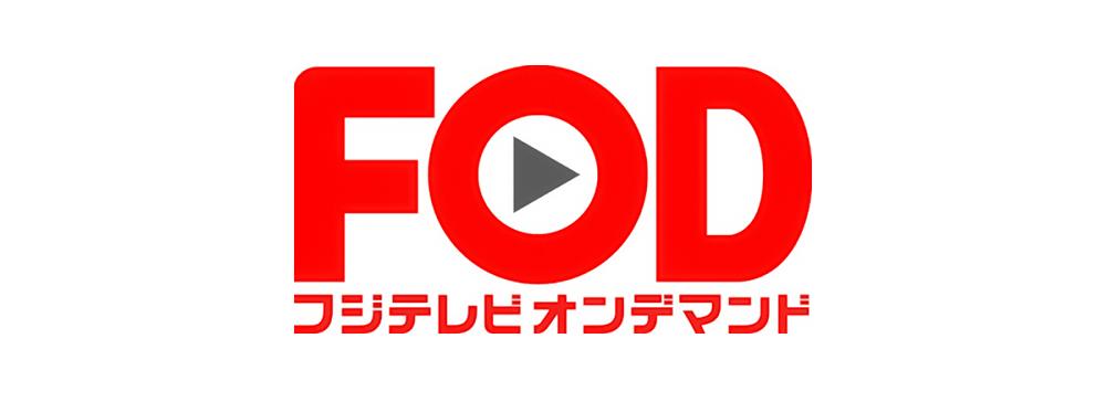 「FOD」累計1000万DL突破!「App Ape Award 2018」のベスト100アプリにも選出