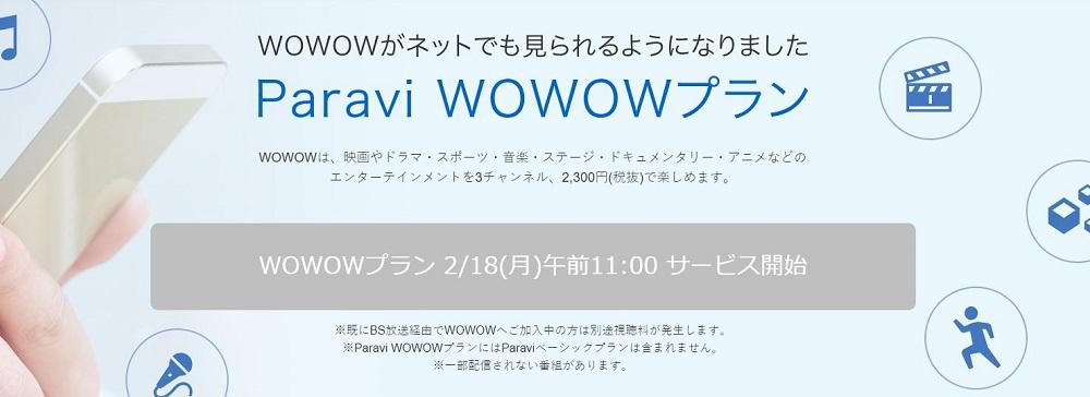 「Paravi(パラビ)」、WOWOW BS3チャンネルを同時配信開始