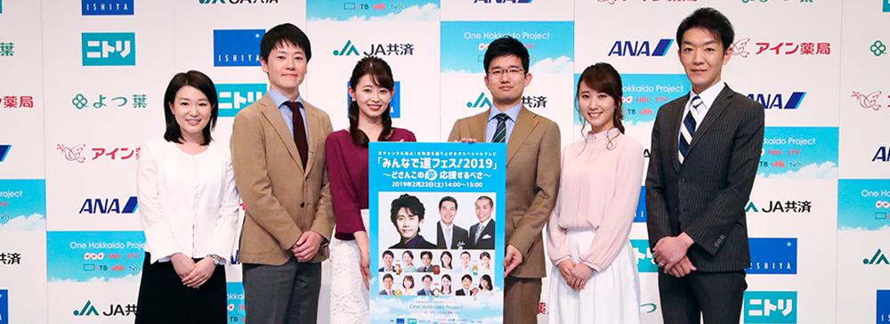大泉洋とタカトシ司会、北海道テレビ6局同時生放送特番の狙い(後編)