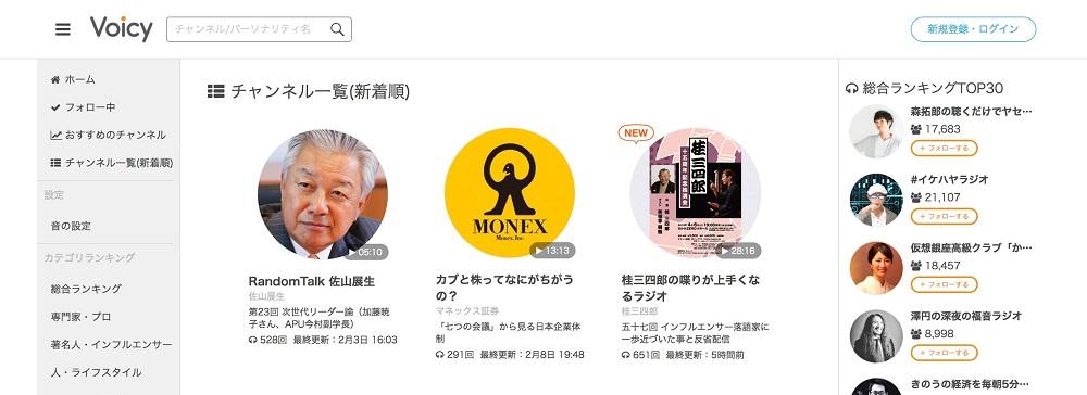 音声ITスタートアップVoicyが、TBSや電通、中京テレビらから約7億円の資金調達