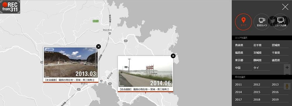 テレ朝、Googleマップ上で復興の様子を可視化する「●REC from 311~復興の現在地」公開