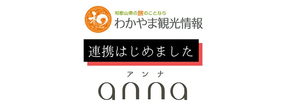 ytvメディアデザイン、「anna(アンナ)」と「わかやま観光情報(和歌山県観光連盟)」の連携を発表