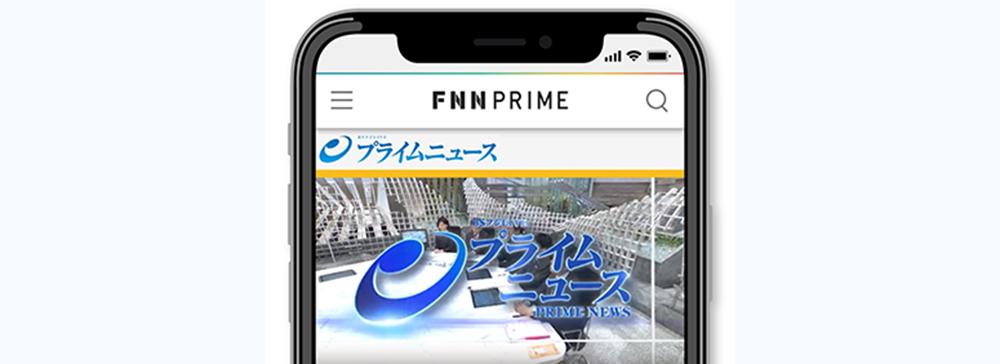 フジ、「FNN.jp」で『BSフジLIVEプライムニュース』を毎日サイマル配信