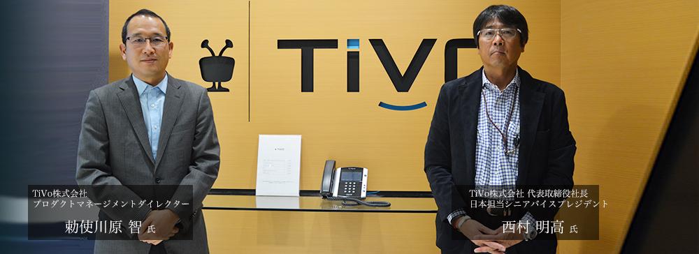 解約率が1/3に軽減!TiVo、レコメンドと高精度な分析を実現する新ツールに注目<vol.2>