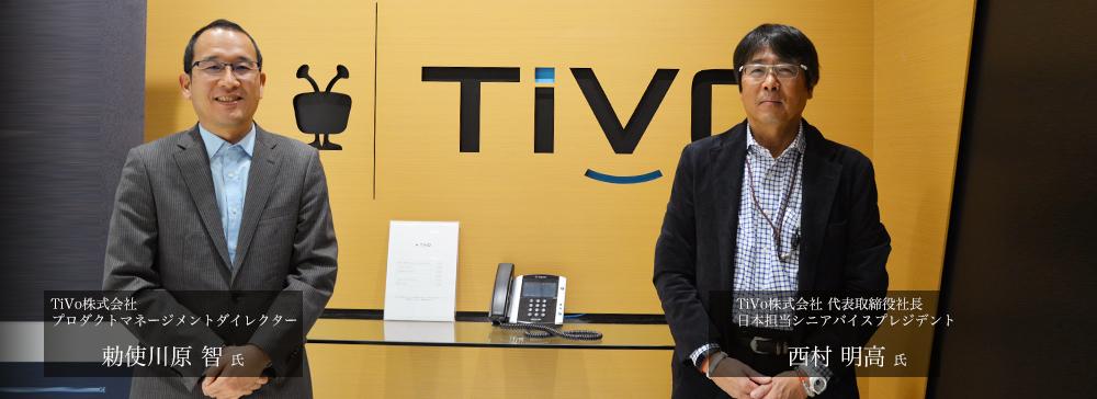 TiVo、アメリカの「コードカット」対策に威力を発揮!リコメンドサービスの日本本格展開を見込む<vol.1>