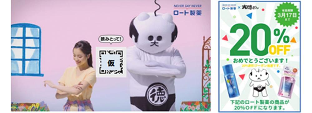 中京テレビ、QRコードを使用した来店マーケティング企画CMを放送