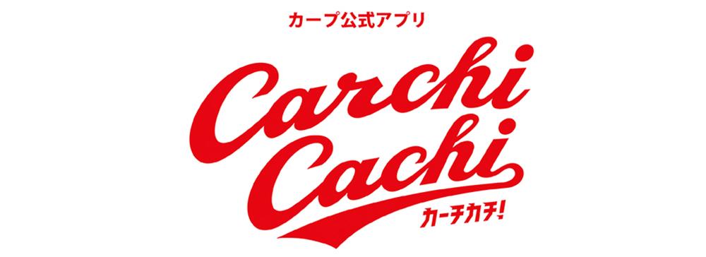 中国新聞社、RCCと共同運営のカープ公式アプリ「カーチカチ!」をリリース