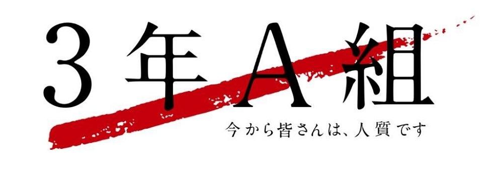 『3年A組』公式ツイッター、日テレのプライム帯ドラマで フォロワー数歴代1位に!