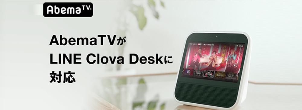 AbemaTV、Clova Deskに対応!音声操作だけで番組視聴が可能に