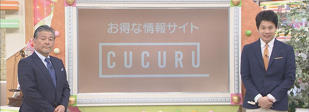 約19万フォロワーへのリーチが可能に!『CUCURU』グルメインスタグラマーチームを活用した新サービス