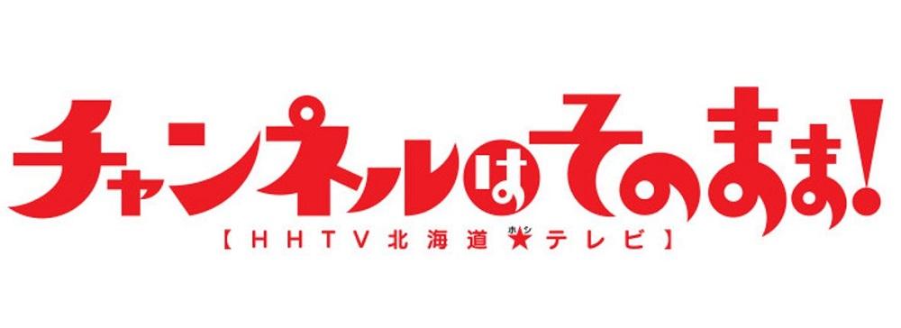 HTB開局50周年ドラマ『チャンネルはそのまま!』がNETFLIXで全世界配信!